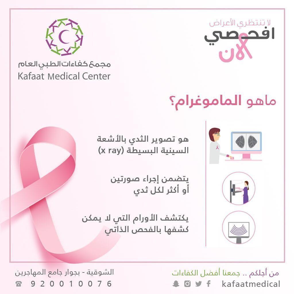 ماهو الماموغرام الفحص المبكر عن سرطان الثدي بالماموغرام يكشف الأورام قبل ظهور الأعراض بمدة تصل إ Instagram Posts Diagram Architecture Medical Center