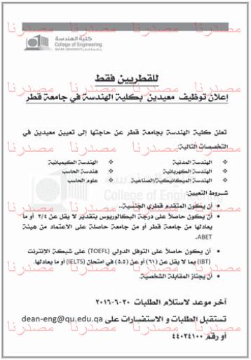 وظائف شاغرة فى قطر وظائف الجامعة قطر Journal Blog Posts Blog