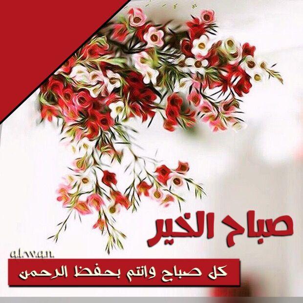كل صباح وأنتم بحفظ الرحمن صباح الخير Good Morning Images Morning Images Good Morning Photos
