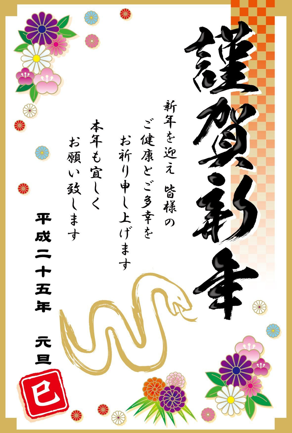 New Year Cards Japanese Engneforic