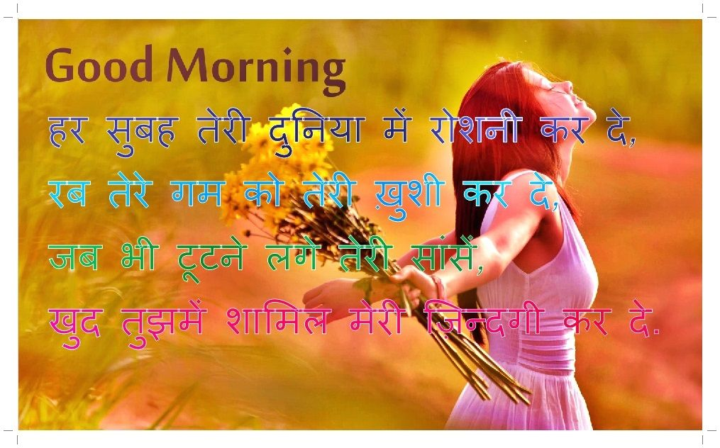 Good Morning Hindi Whatsapp & Facebook Messages Quotes ...