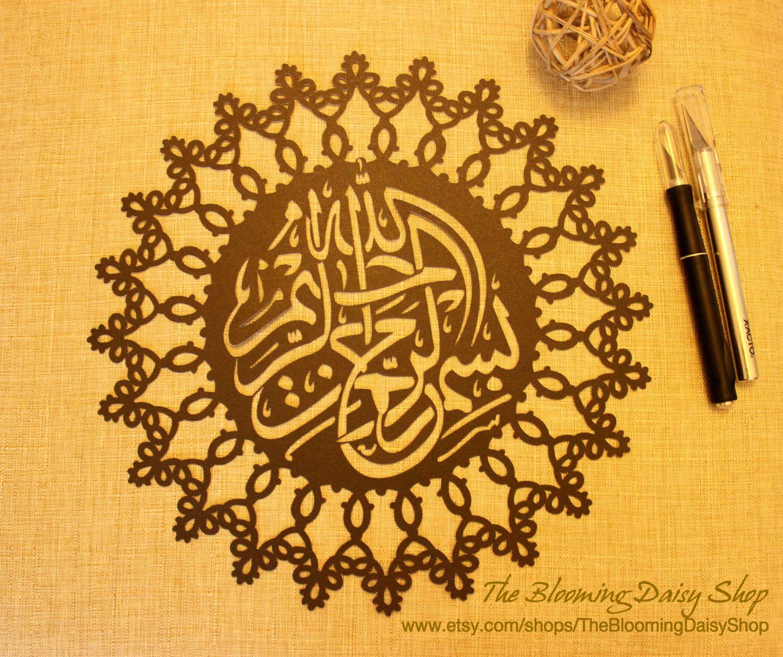 Islamic Art-Ayat al kursi-Islamic calligraphy-Arabic calligraphy ...