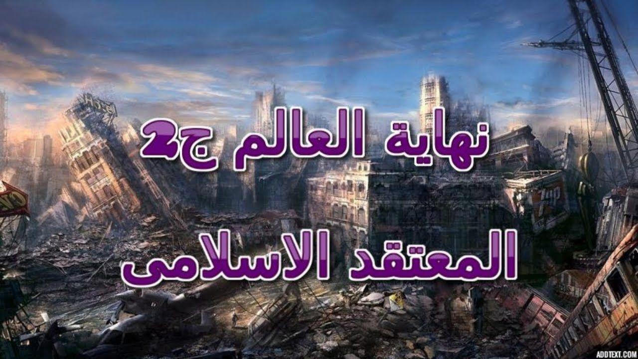 نهاية العالم باختلاف الأديان الجزء الثانى علامات يوم القيامة المعتقد الاسلامى End Of The World World Beliefs