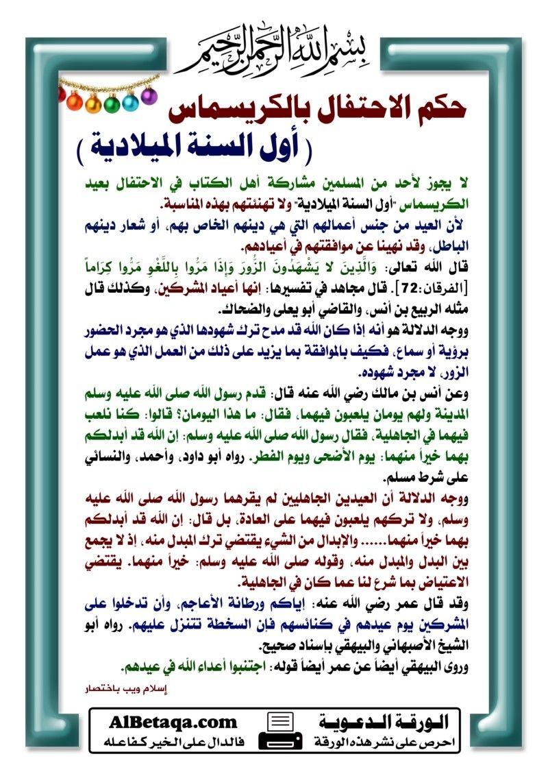 ما حكم الاحتفال بعيد الكريسماس أول السنة الميلادية Learn Islam Islam Peace Be Upon Him