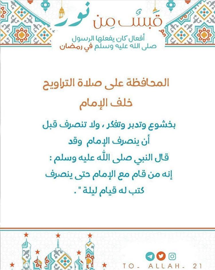 قبس من نور Ramadan Word Search Puzzle Words