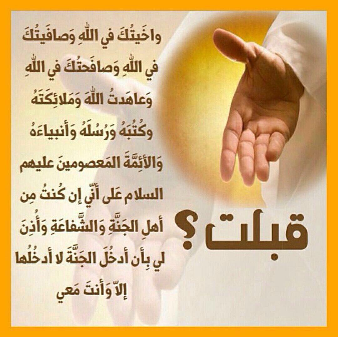 ثبتنا الله وإياكم على ولاية مولاي أمير المؤمنين سلام الله وملائكته عليه Thumbs Up Holding Hands Hands