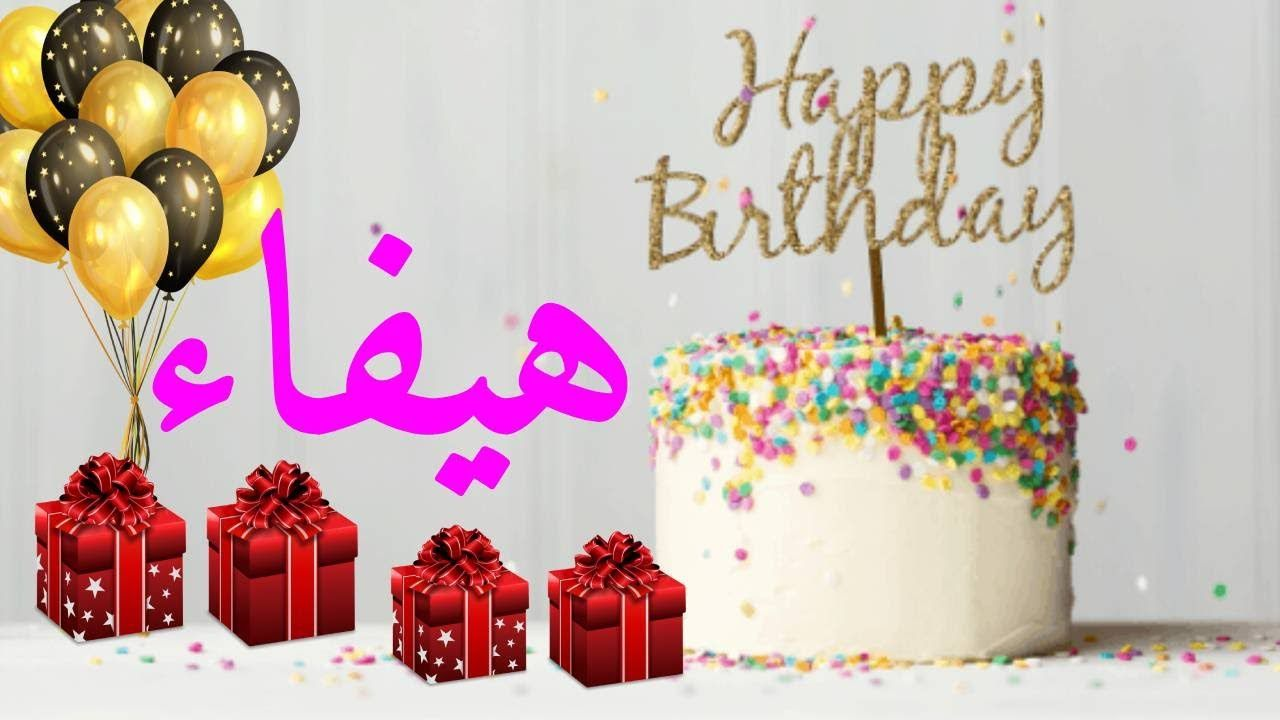 عيد ميلاد هيفاء عيد ميلاد سعيد هيفاء تهنئة حالات واتس اب تهنئة عيد ميلاد Happy Birthday Haifa Youtube Birthday Cake Cake Desserts