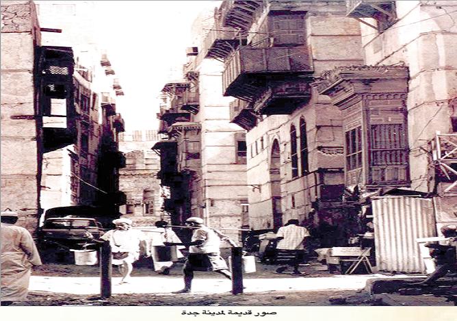 صور قديمة لمدينة جدة صور من التاريخ صحيفة البلاد السعودية البلاد زمان Albiladdaily جدة Places To Visit Pilgrimage To Mecca Pilgrimage