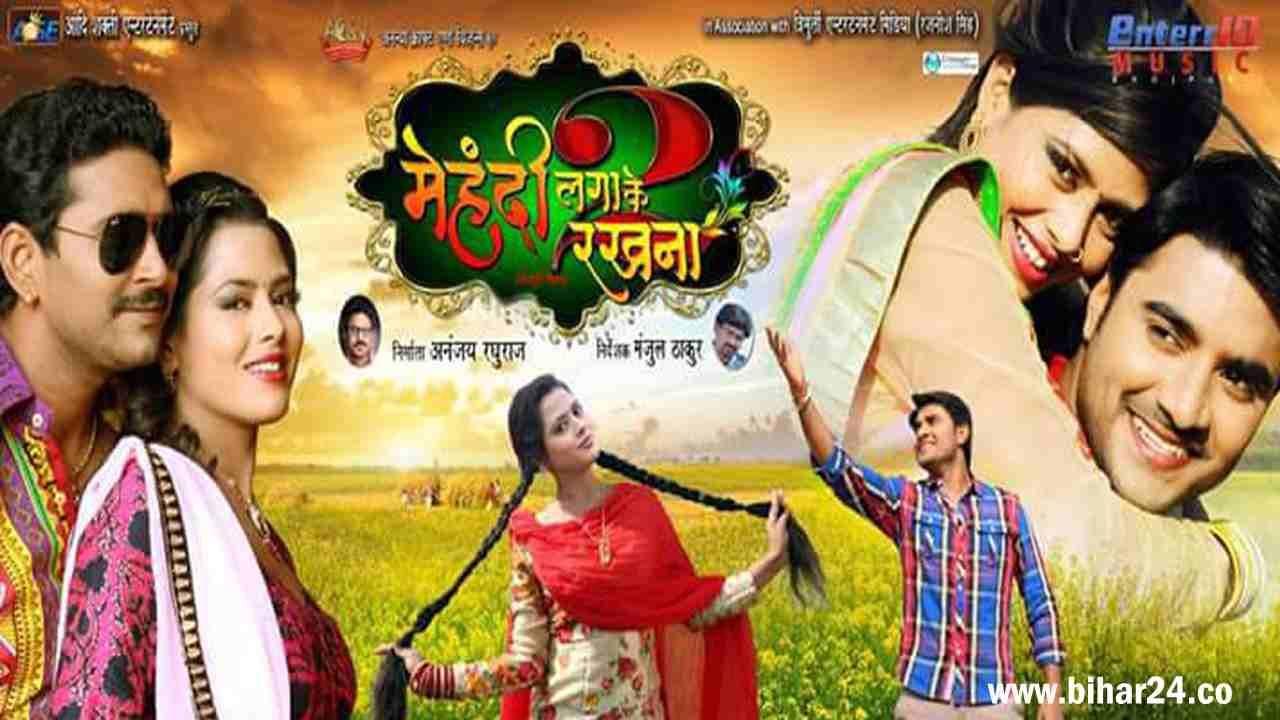 Mehndi laga rakhna bhojpuri picture ka gana video