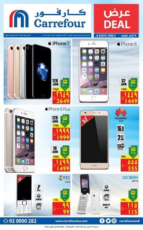 عروض كارفور ليوم الخميس 4 مايو 2017 الموافق 8 شعبان 2017 Huawei Day Electronic Products