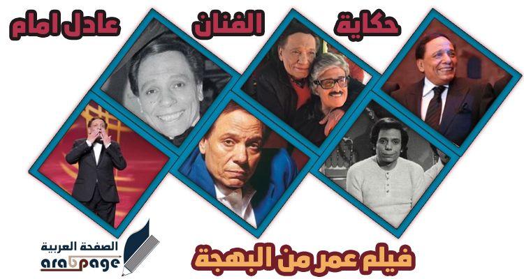 مشاهدة فيلم عمر من البهجة Movie Posters Art Poster