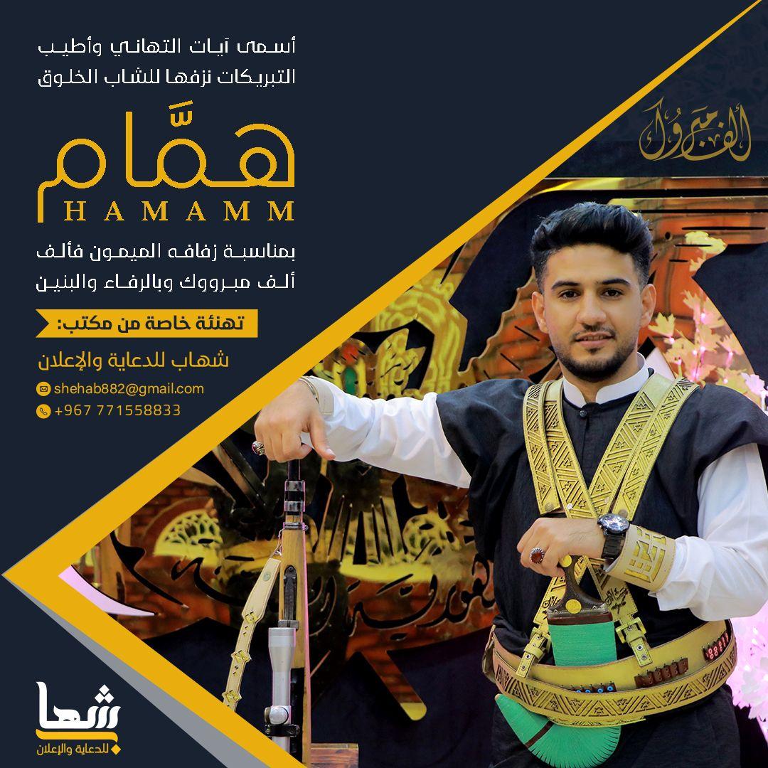 أفراح آل الحاج Advertising Photography Graphic Design Advertising Photoshop