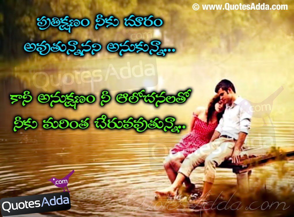 Love Quotes In Telugu Hd Wallpapers Valentine Day Love Failure