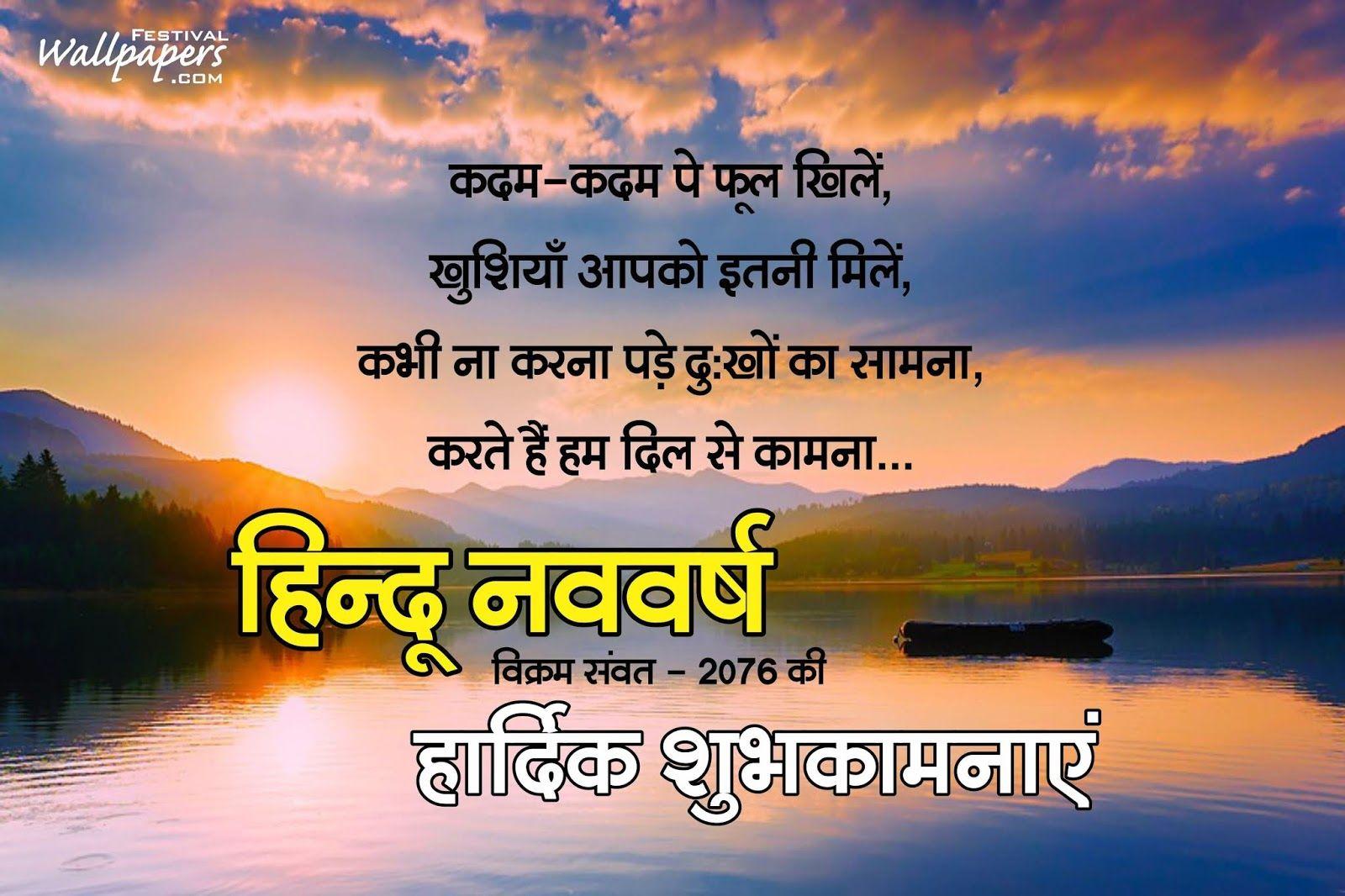 Hindu Nav Varsh 2019 Wishes in Hindi Hindu nav varsh