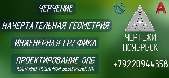 Ваша РЕКЛАМА Ноябрьск | Мастера Ямала