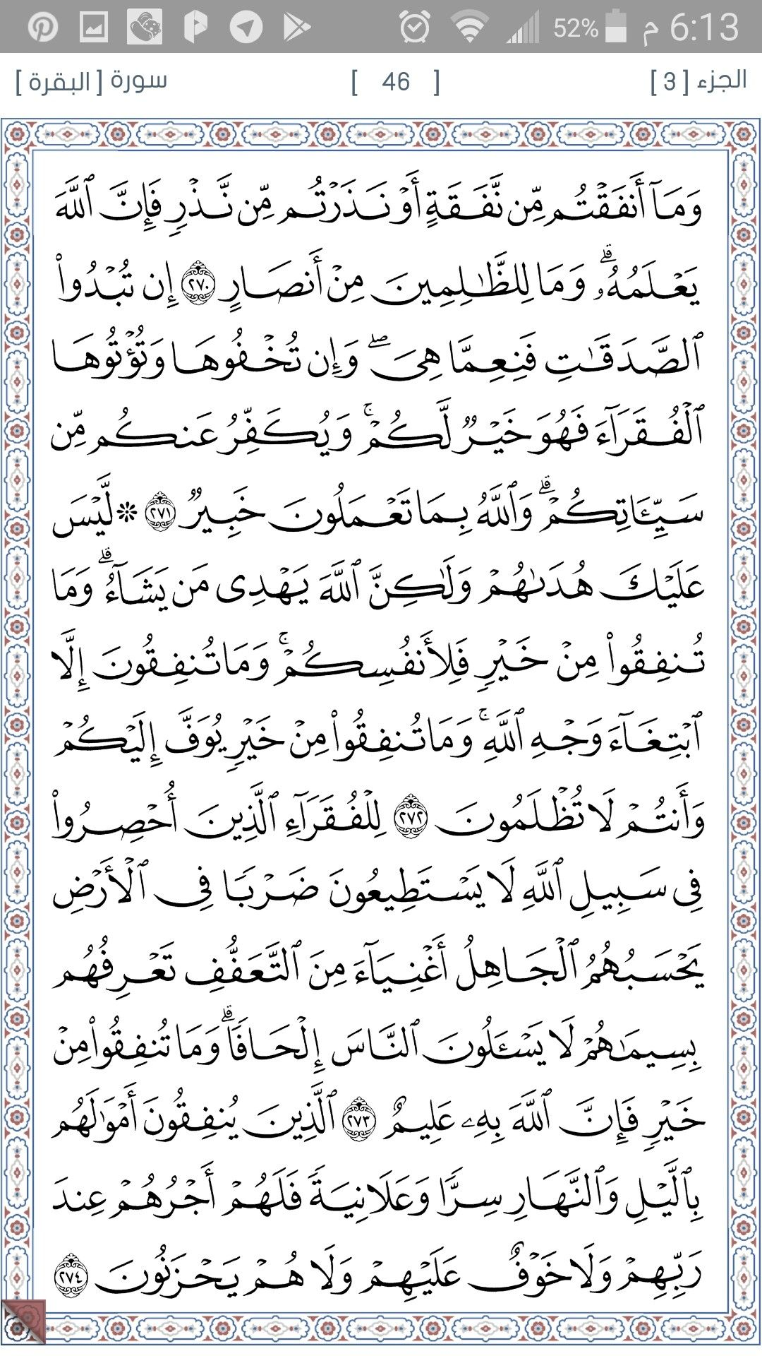 Pin By Xxxxx On تطبيق القرآن الكريم Quran Verses Verses Quran