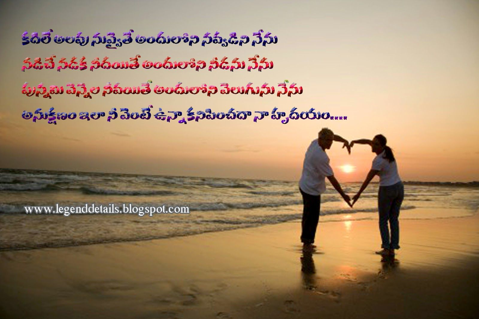 Love Quotes in telugu with images - The Legendary Love Telugu Love ...