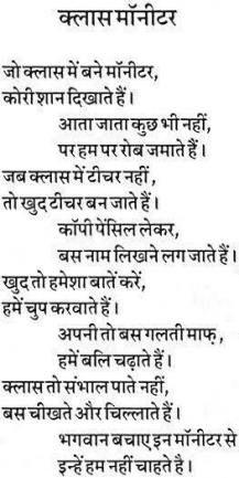 New Funny Hindi 65 Trendy Funny Hindi Poems For Kids 65 Trendy Funny Hindi Poems For Kids #funny 6