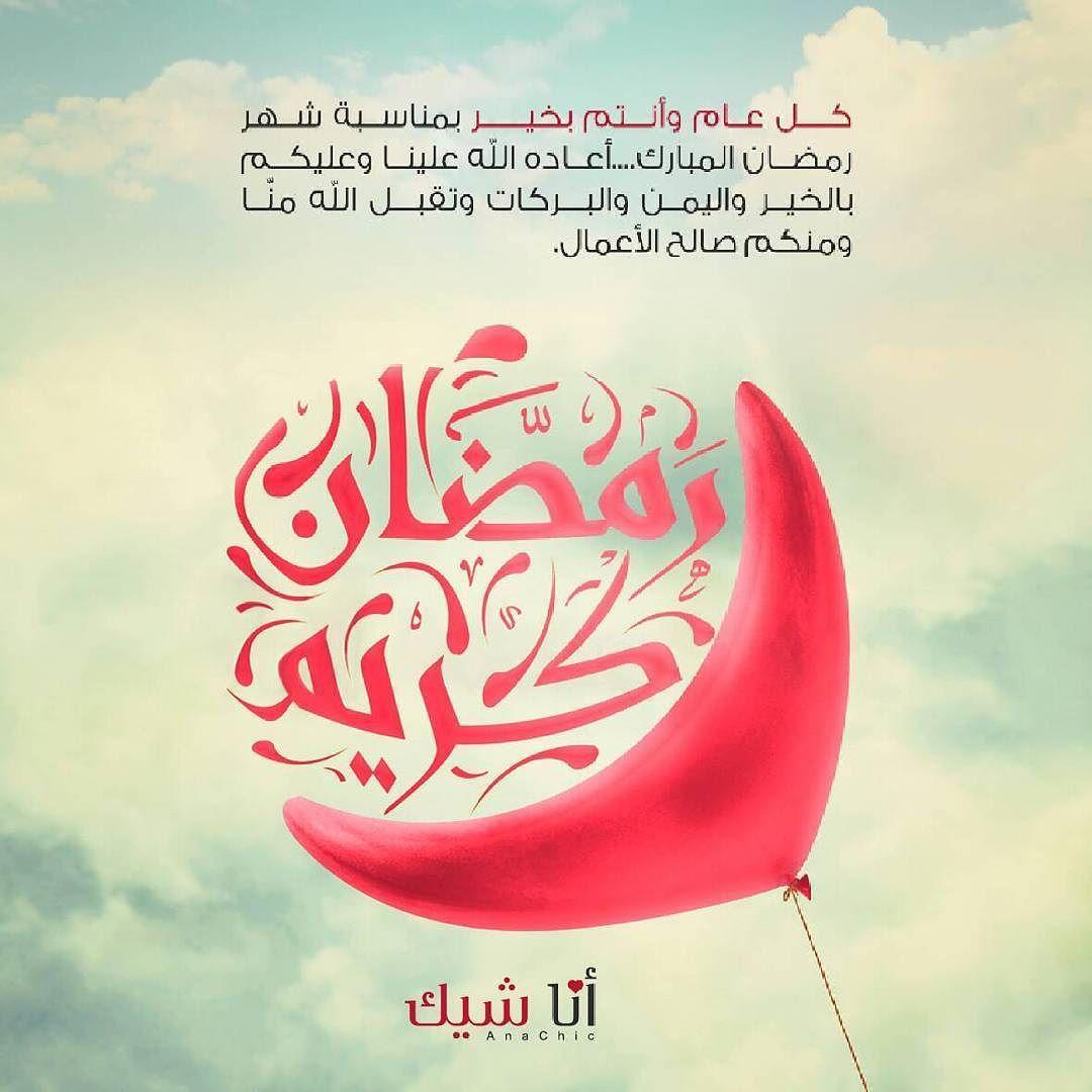 نبارك لكم حلول شهر رمضان المباركأعاده الله علينا وعليكم باليسر واليمن والبركات متجر أناشيك شهر رمضان المبارك شهر العبادة الطاعات Neon Signs Neon Signs