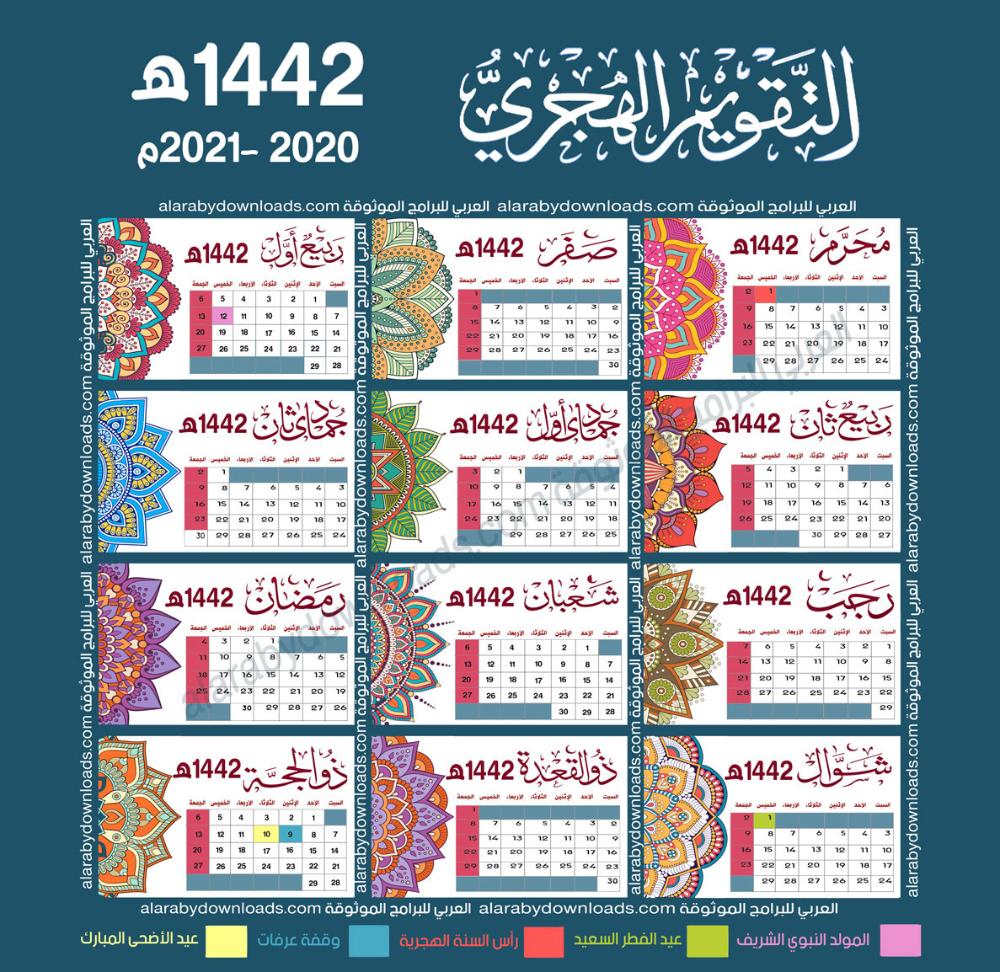 تحميل التقويم الهجري 1442 صورة Pdf كامل مع الاجازات للكمبيوتر والجوال Hijri Calendar Print Calendar Calendar