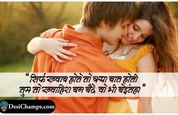 Best 2 Line Love Shayari, Best 2 Line Love Shayari in Hindi