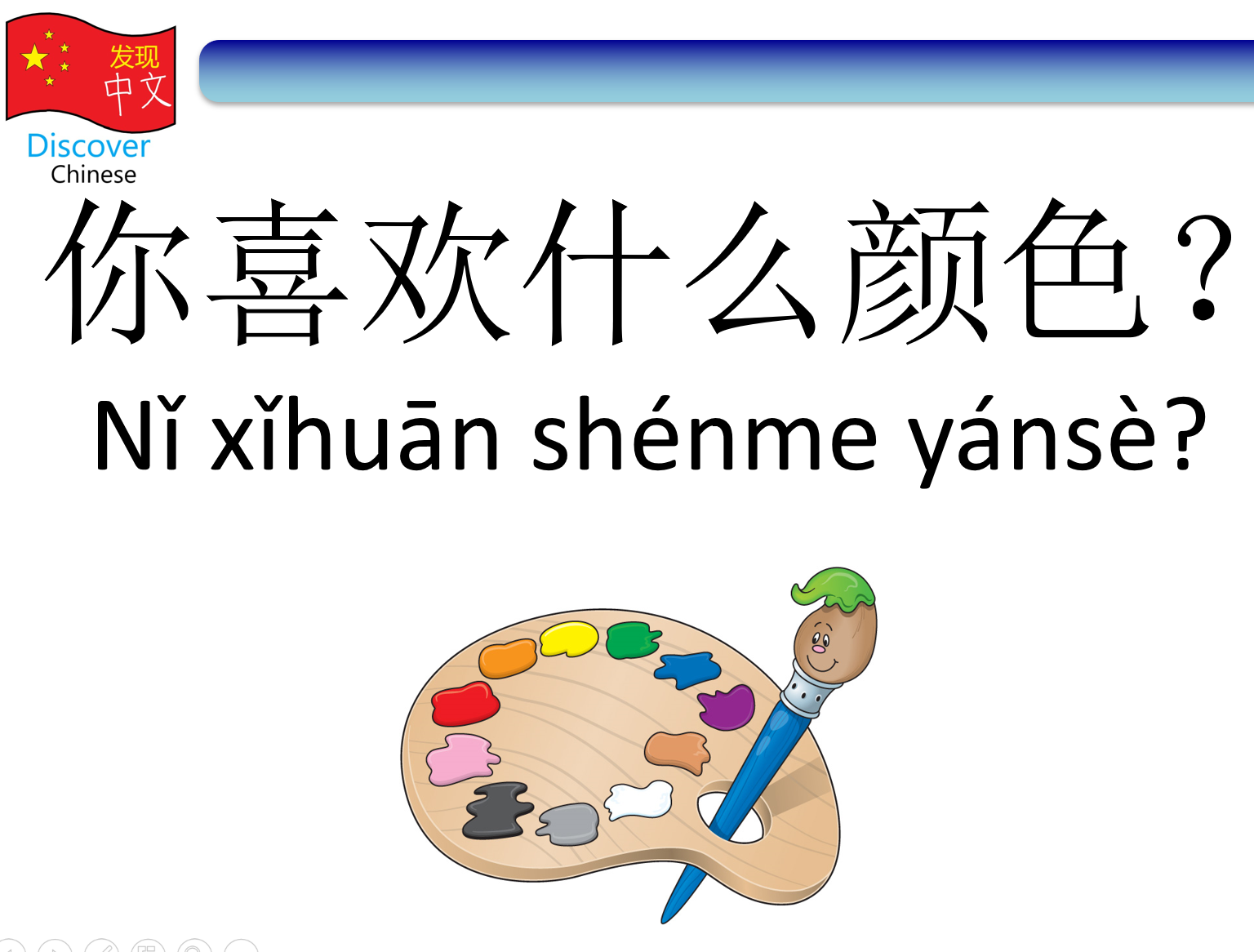 What Colour Do You Like Mandarin Chinese Ppt