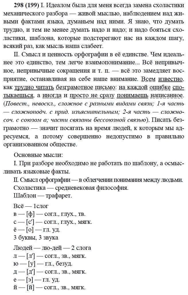 Готовые домашние задания по русскому языку на класс