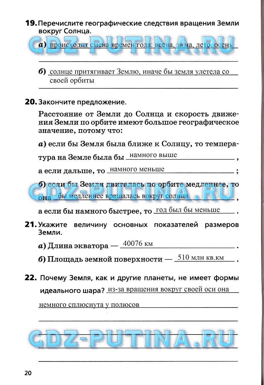 Ответы на тесты мищенко бликов 8 класс