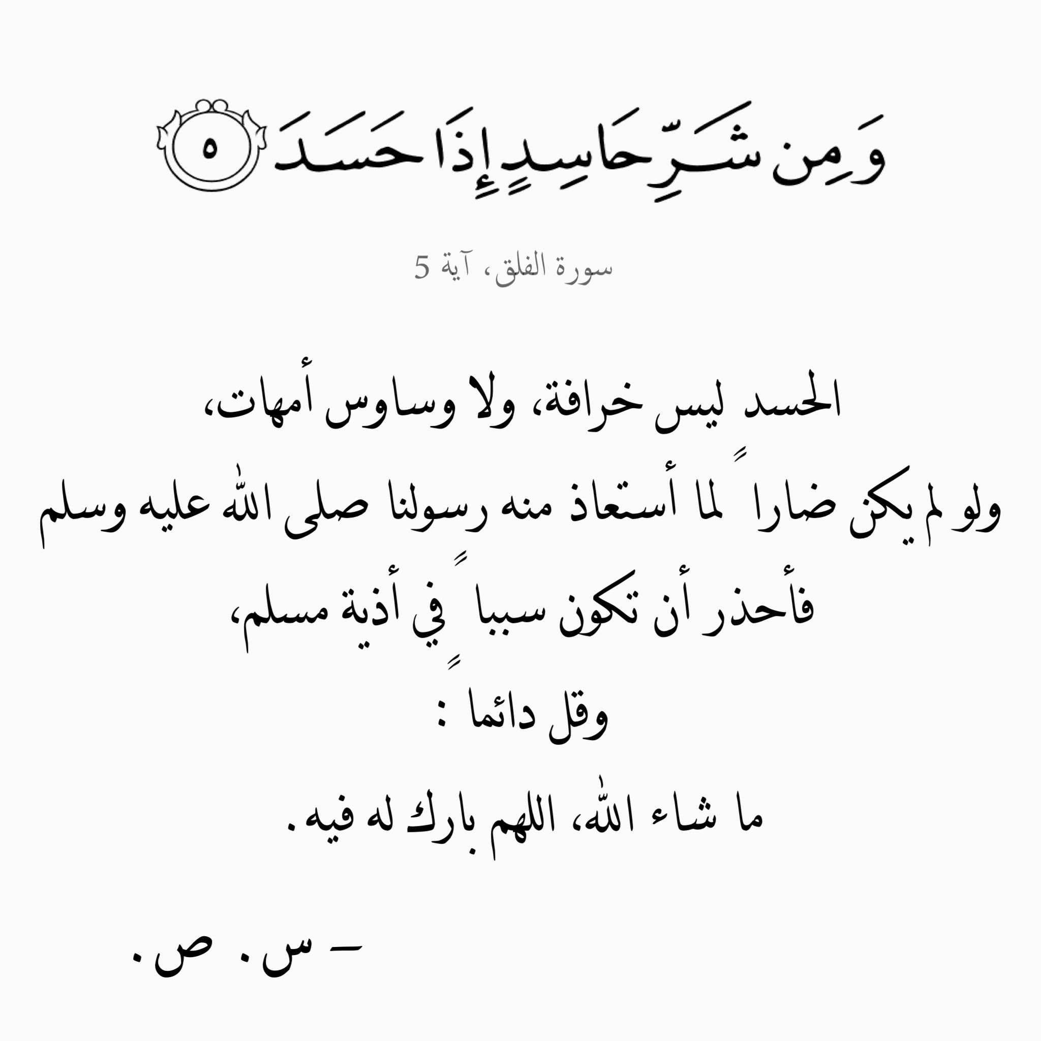 Pin By Osama On Reminders Islamic Quotes Arabic Quotes Quotes