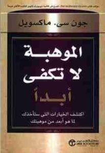 كتاب لا تمرض ابدا pdf