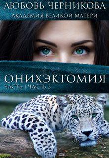 """Обложка книги """"Онихэктомия (Часть 1,Часть 2)"""""""