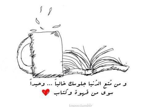 Pin By Ahlam On Arabic العربي أحلى Coffee And Books Good Books Books