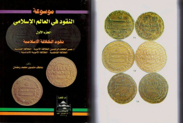 The Encyclopedia Of Islamic World Coins Volume One Coins Of Islamic Caliphs By Dr Attef Mansur Ramadan World Coins One Coin Islamic World