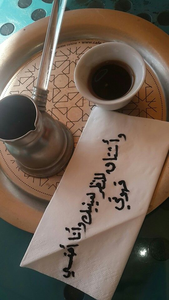 لا طعم للقهوة بغيابك Coffee Quotes Coffee Flower My Coffee