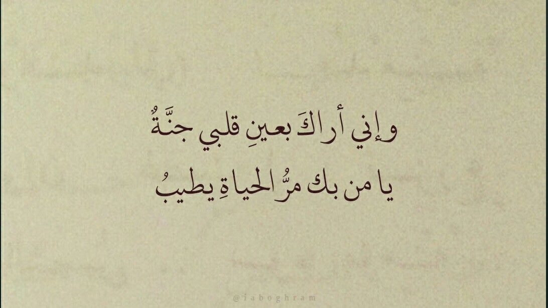 Pin by Tamer Hussein on words | Arabic quotes, Wisdom quotes