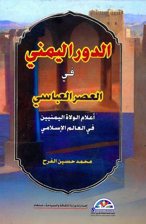 مكتبة المؤرخ محمد حسين الفرح الدور اليمني في العصر العباسي Books Neon Signs Reading