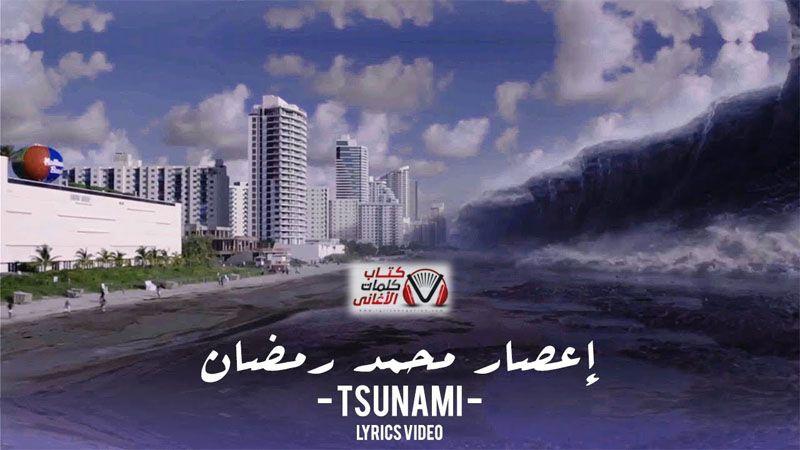 كلمات اغنية اعصار تسونامي محمد رمضان Tsunami Lyrics Ramadan