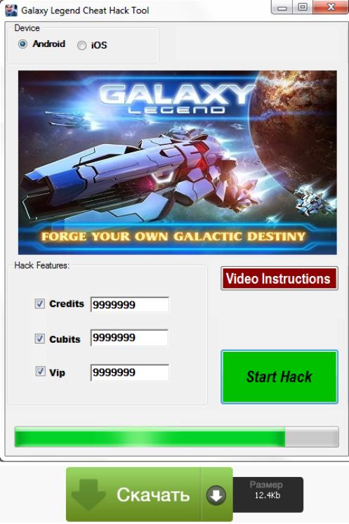 как взломать galaxy legend ios