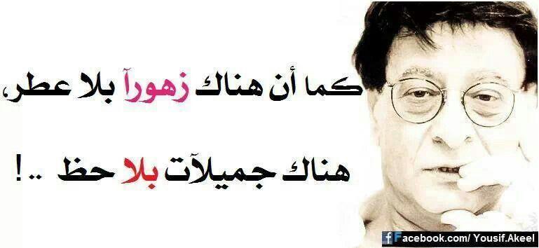 محمود درويش هناك جميلات بلا حظ Funny Quotes Arabic Love Quotes Life Quotes