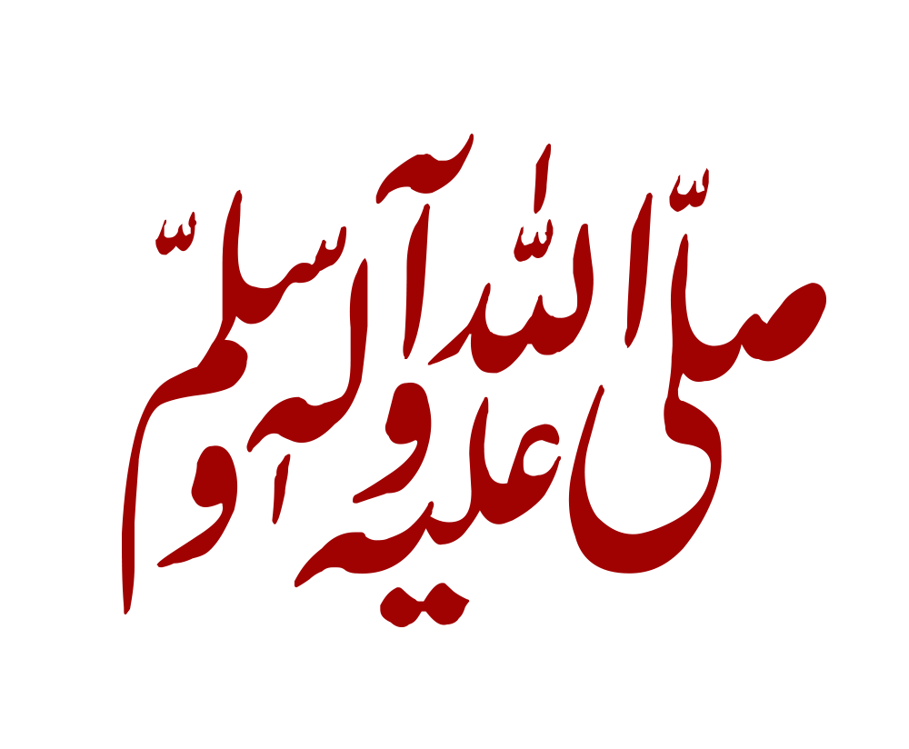 Salal La Ho Alehe Wasallam Png Transparent Background Image Islamic Psd Templates Transparent Background Background Images Png