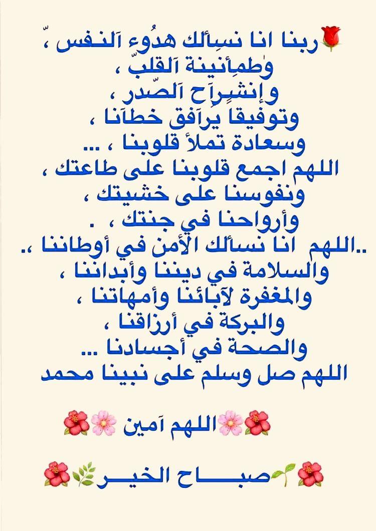 Pin By Ghazal Fazeli On صباحیات Picture Quotes True Words Quran