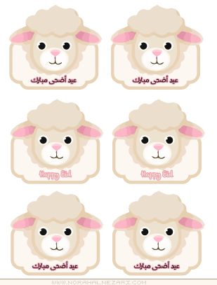 N E Z A R I A R T مطبوعات Diy Eid Cards Eid Decoration Eid Cards