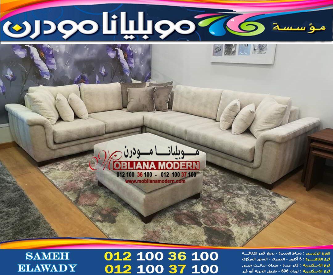غرف ركنات مودرن دمياط 2021 الوان ركنات جديده 2020 Sectional Couch Room Couch