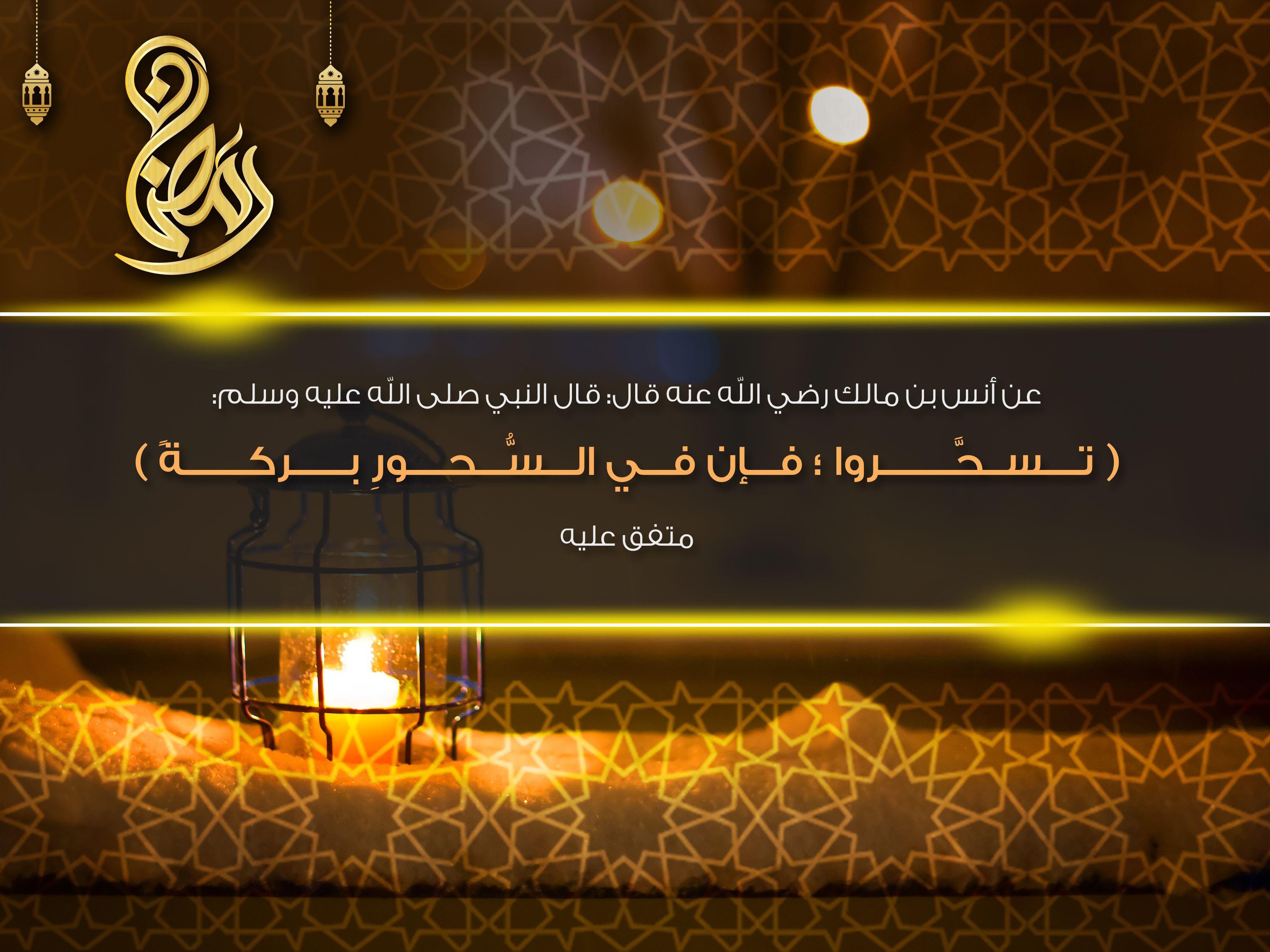 السحور في رمضان Graphic Design Photography Ramadan Graphic Design