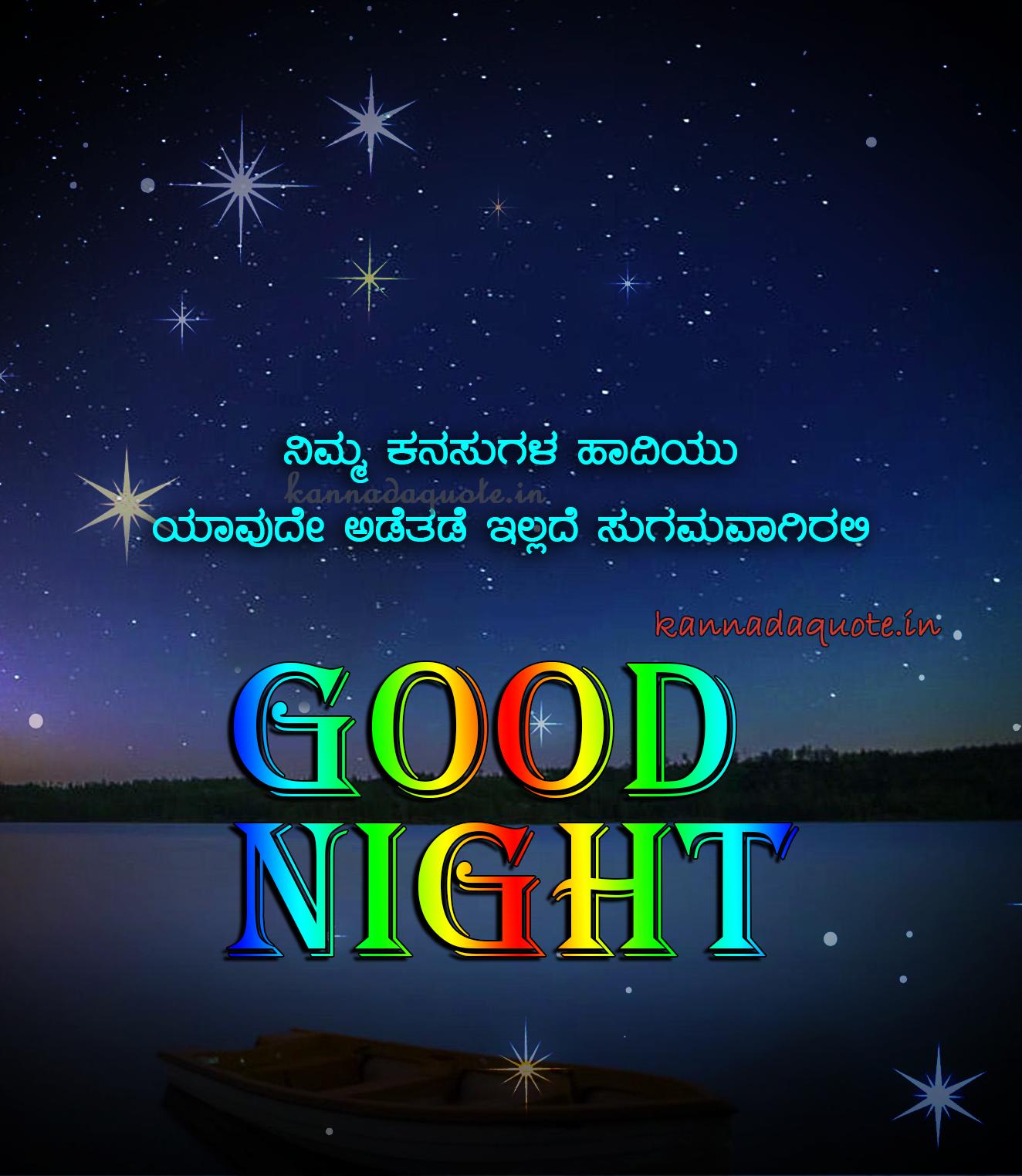Good Night Sms In Kannada Good Night Quotes Night Quotes Good Night Love Quotes