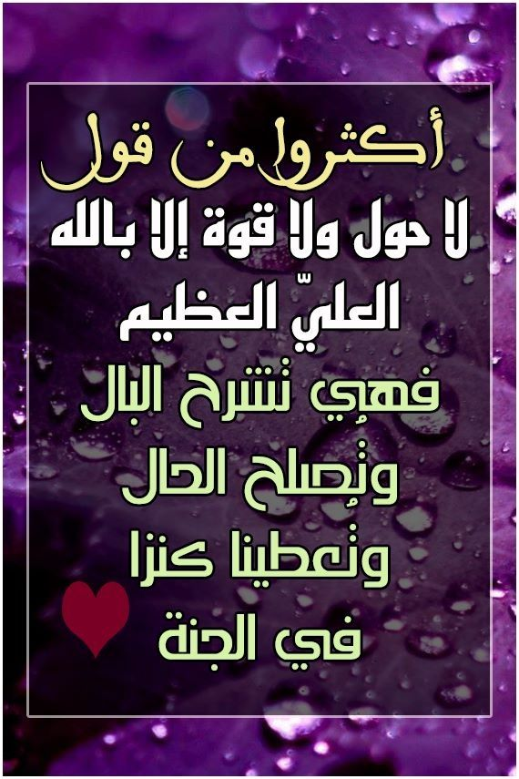 لا حول ولا قوة إلا بالله العلي العظيم Citation Citations Arabes