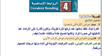 الكيمياء ثاني ثانوي نظام المقررات الفصل الدراسي الأول Covalent Bonding Bond