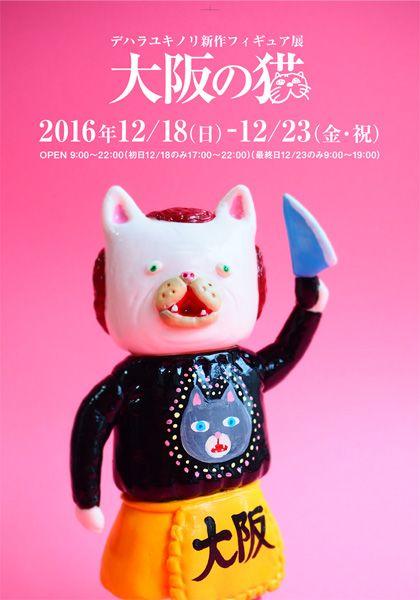 大阪の猫 デハラユキノリ新作フィギュア展 charactar pinterest
