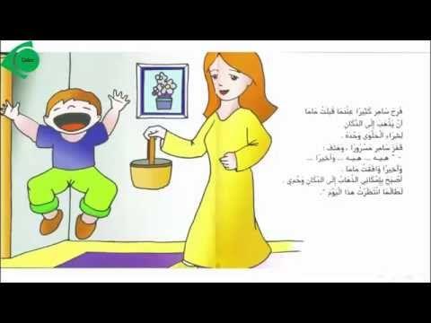قصص أطفال مصورة وكبر سامر Youtube Family Guy Character Fictional Characters
