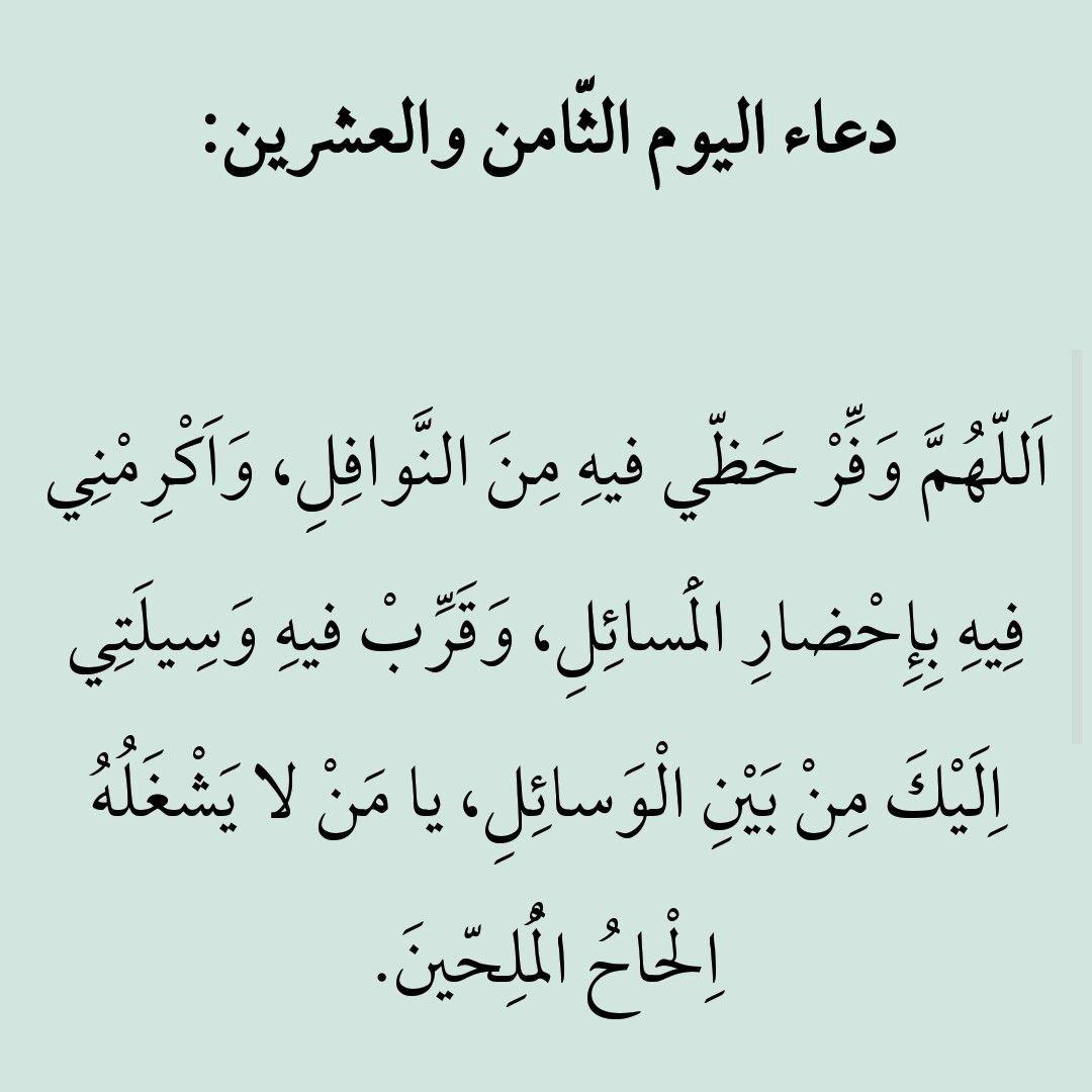 دعاء اليوم الثامن والعشرين من رمضان Ramadan Quotes Ramadan Prayer Ramadan Day